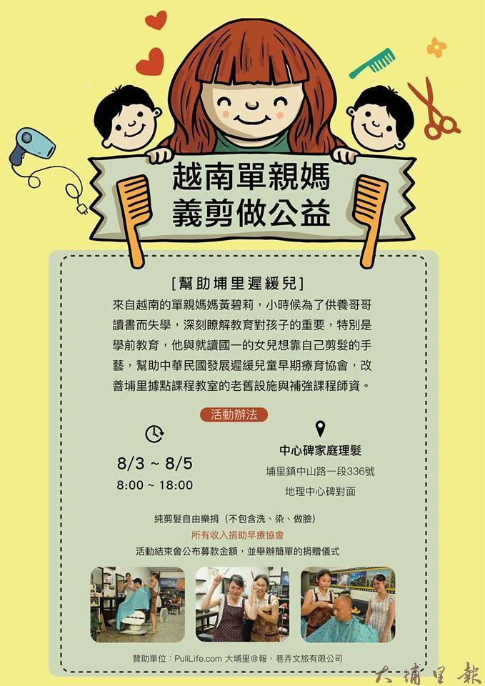 巷弄文旅有限公司得知越南單親媽義剪善行,為其贊助設計宣傳海報。(圖/巷弄文旅有限公司提供)