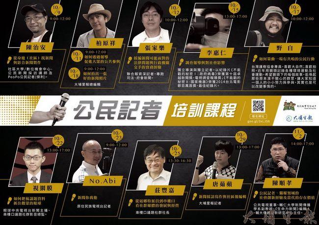 學習型城鎮公民記者培訓課程海報