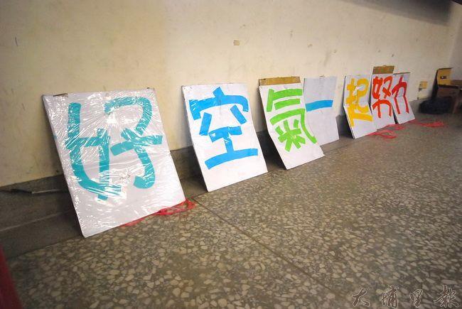 埔里pm2.5空污減量自救會自製的「好空氣一起努力」標語,呼籲民眾正視空污議題。(金城嚴 攝)