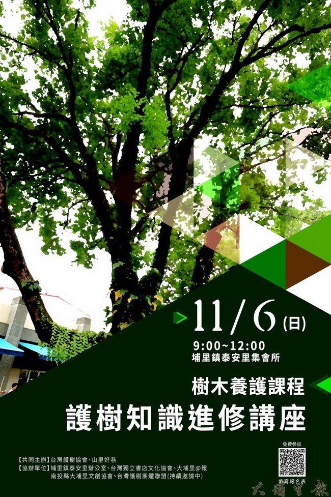 「樹木養護課程:護樹知識進修講座」海報。(山里好巷提供)