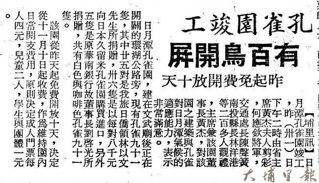 1968年11月1日的聯合報剪報,內容寫著成人門票一人四元,依照當時的物價,可以點8碗陽春麵。(翻攝自聯合報)