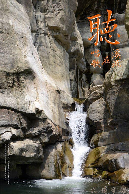 聽,溪流在唱歌-環境交響詩篇活動海報。(圖/Butterfly交響樂團)