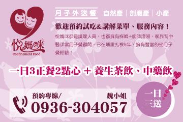 悅媽咪月子外送餐0936304507