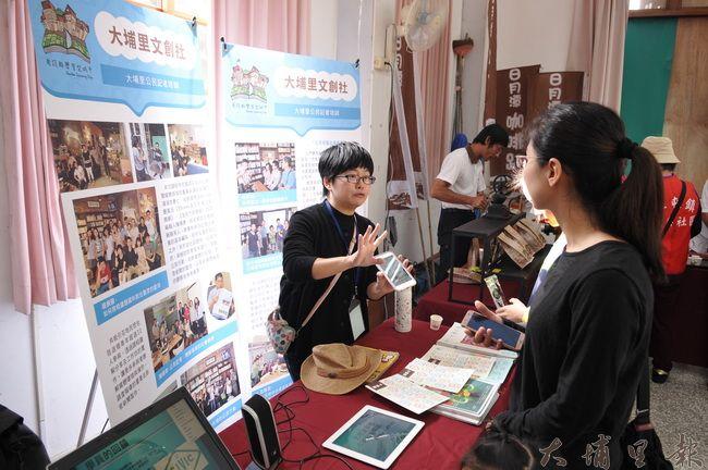 來自埔里的《大埔里@報》也參與學習型城市計畫,培訓在地的公民記者。
