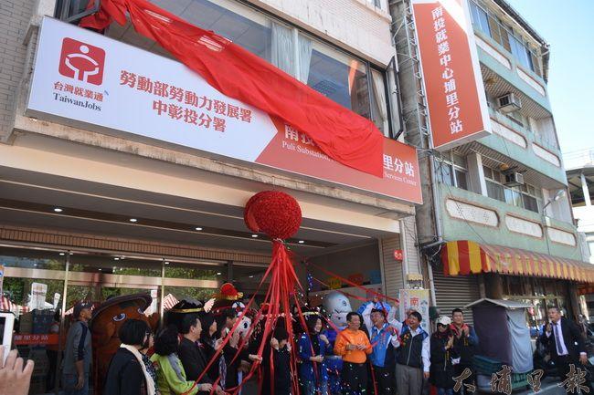 南投就業中心埔里分站在1月18日正式成立,嘉賓一同揭幕。(金城嚴 攝)