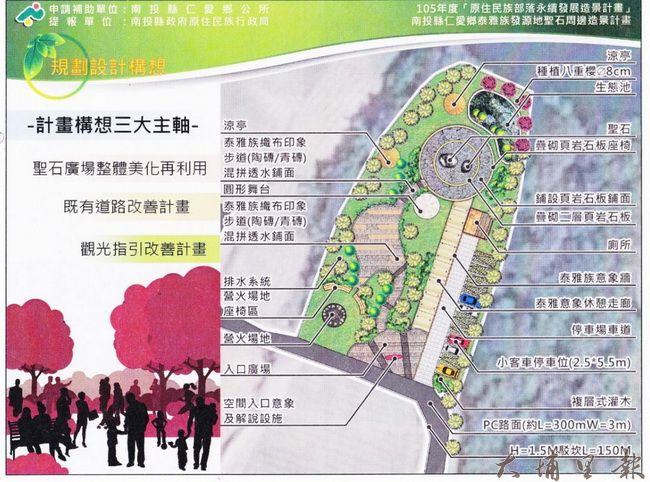 仁愛鄉公所泰雅族發源地聖石周邊造景計畫規劃圖。(簡史朗 提供)