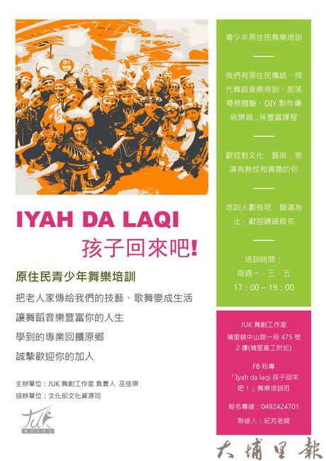 原民文化傳承青少年免費培訓課程招生中!(Kumu Basaw提供)