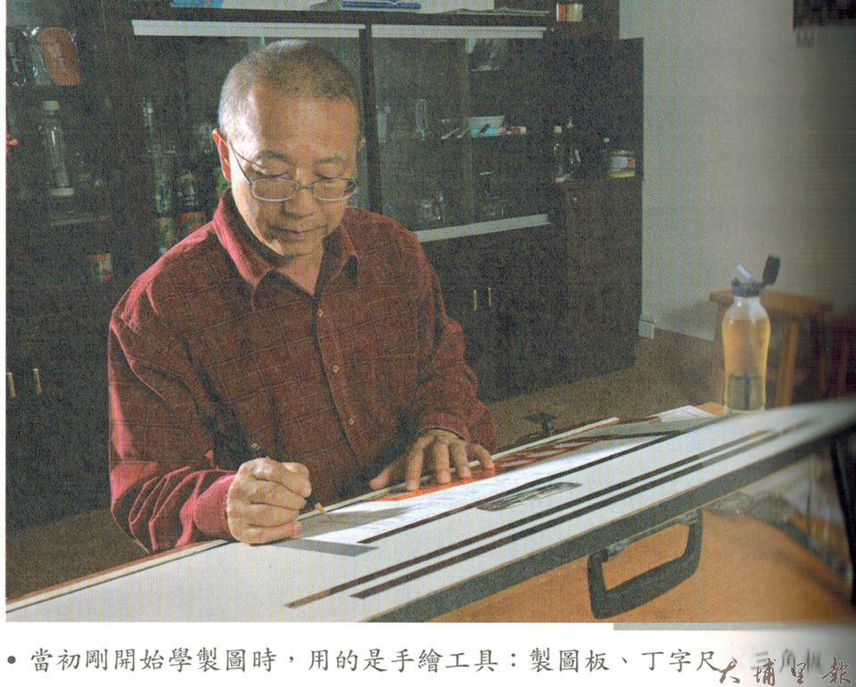 沈順從是發明圈的傳奇人物,圖為他手工製圖的過程。(翻攝自《走自己的路》)