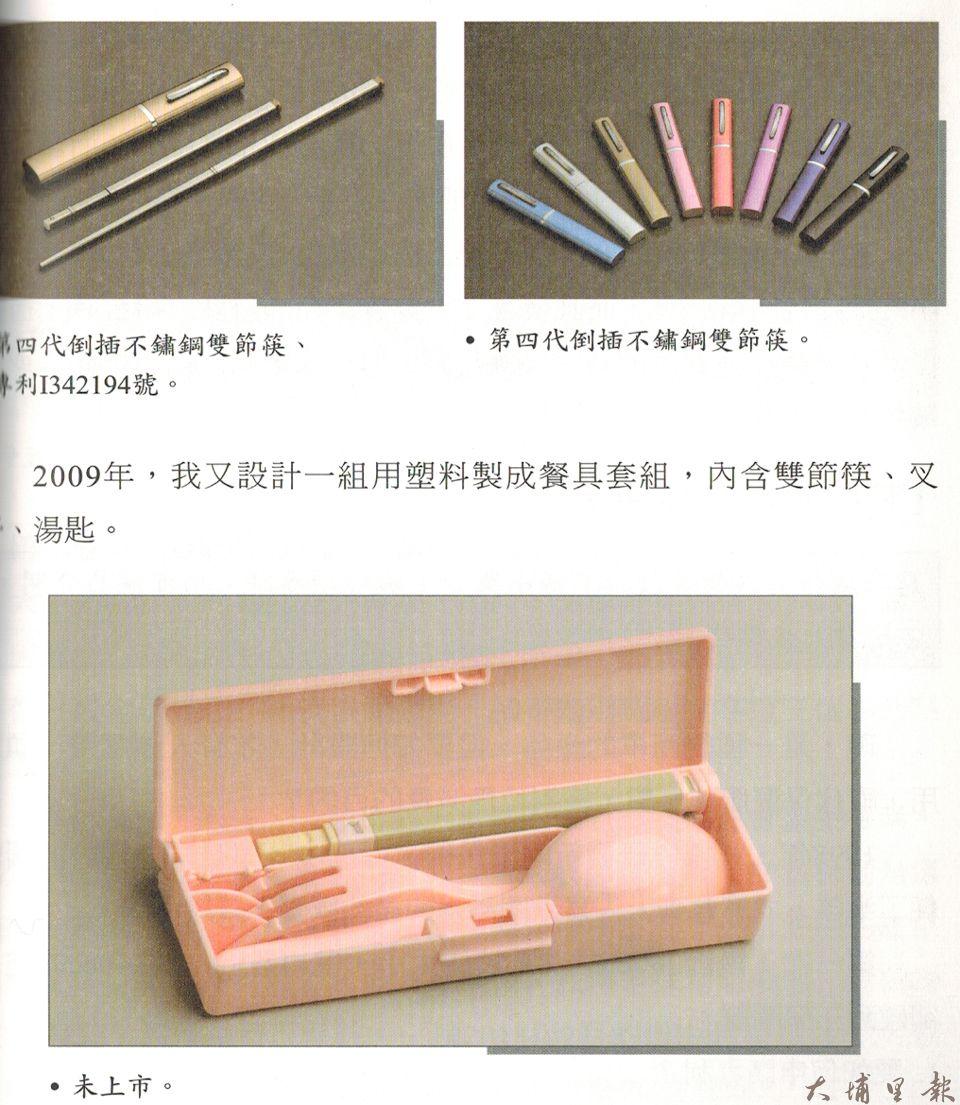 沈順從所發明的環保伸縮筷,發行世界百萬套。(翻攝自《走自己的路》)