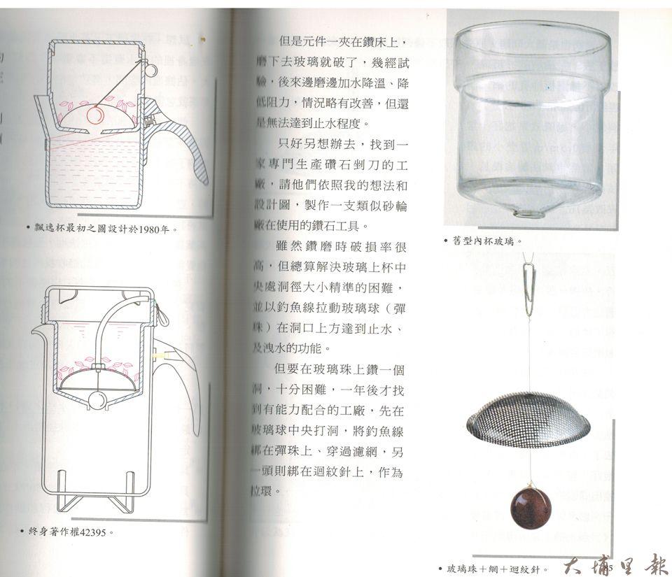 沈順從是慈濟環保伸縮筷、泡茶飄逸杯的發明人,一生發明作品難以計數,圖為第一代飄逸杯設計圖。(翻攝自《走自己的路》)