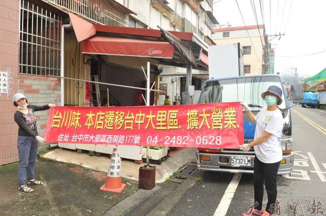 埔里鎮台川味麻辣美食搬遷至台中市擴大營業,以後許多喜歡吃香喝辣的鎮民要跑一趟遠路了。(柏原祥 攝)