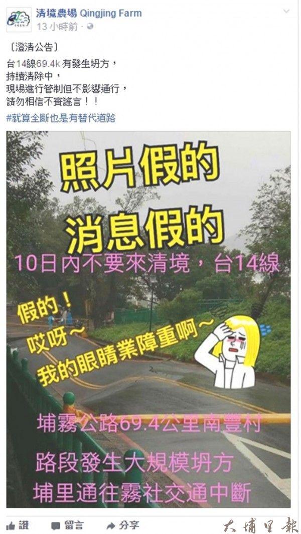 網路上不明人士將基隆水災照片張冠李戴影射清境災情嚴重,連埔里鎮民代表黃正男也被波及。(圖/擷取自清境農場臉書)