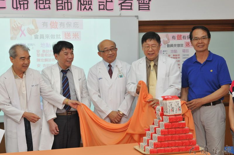 水沙連社區醫療群與埔基、中榮埔里分院合作,為7、8月婦癌篩檢送平安米活動揭幕。(柏原祥 攝)