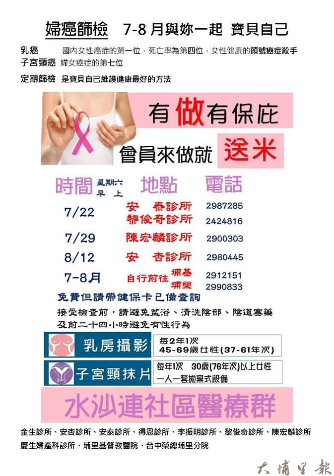 水沙連社區醫療群婦癌篩檢送白米活動海報。