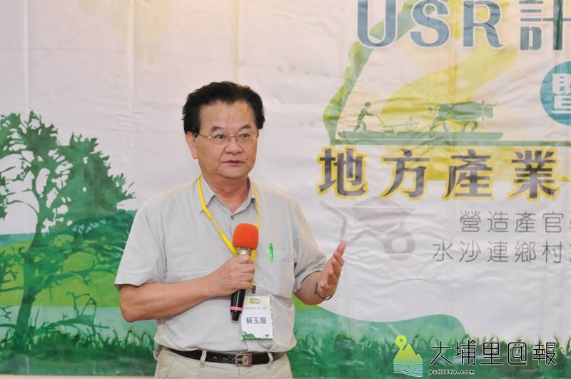 暨南國際大學USR(大學社會責任)計畫正式啟動,校長蘇玉龍表示,大學豐沛的研究能量將與地方連結。(柏原祥 攝)