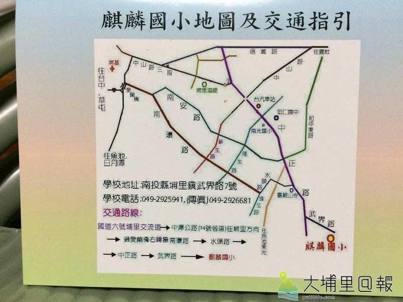 埔里鎮麒麟國小地圖及交通指引。(麒麟社區提供)
