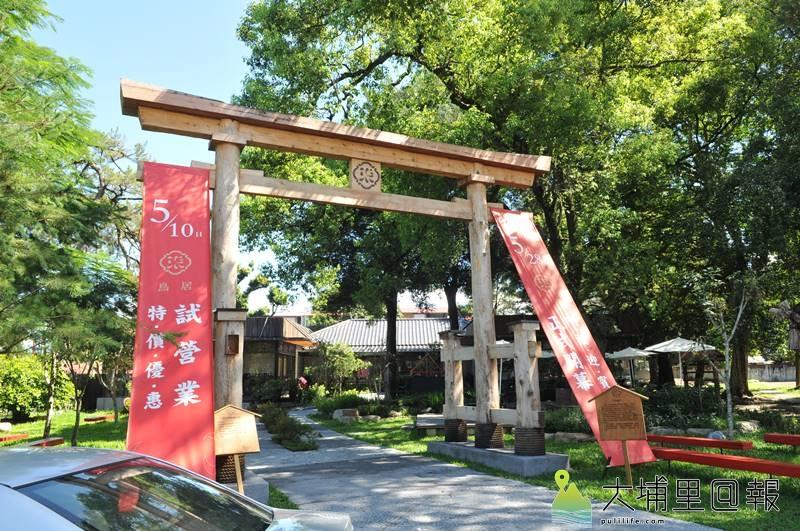 位於埔里鎮公誠路的台糖小公園綠地,目前委外交由「鳥居」餐廳經營,並標榜台灣最後一座遙拜所。(柏原祥 攝)