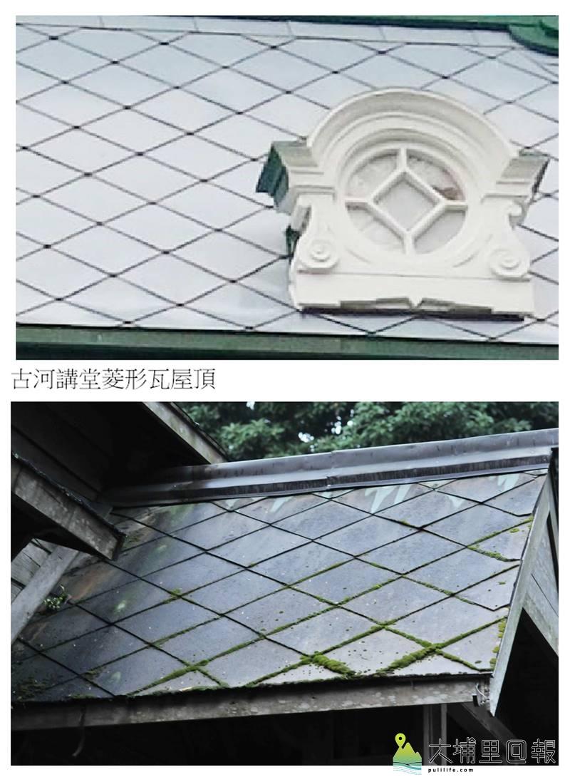 上圖為北海道大學古和講堂菱形瓦屋頂(菅大志提供),下圖為埔里演習林的菱形瓦,兩者的選材、風格幾乎一致。(柏原祥 攝)