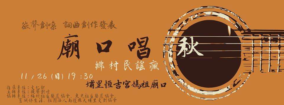 曾立馨恒吉宮廟口演唱會廣告