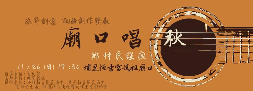 曾立馨恒吉宮「廟口唱秋」音樂發表會廣告