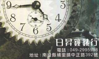 埔里日昇鐘錶行廣告