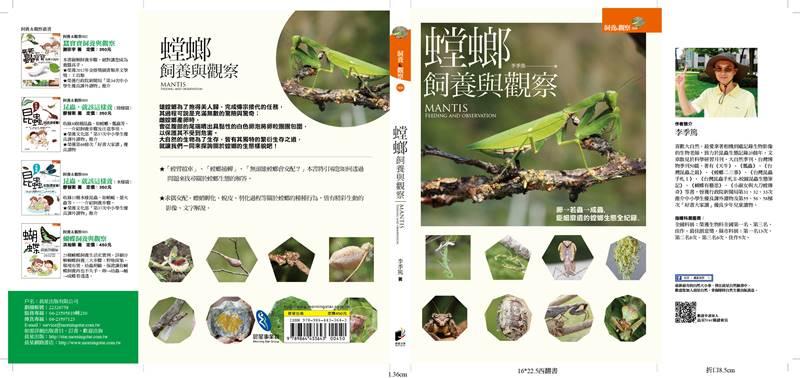 埔里鎮宏仁國中生物科老師李季篤出版《螳螂飼養與觀察》一書,書中寫了許多螳螂不為人知的一面。(圖/李季篤提供)