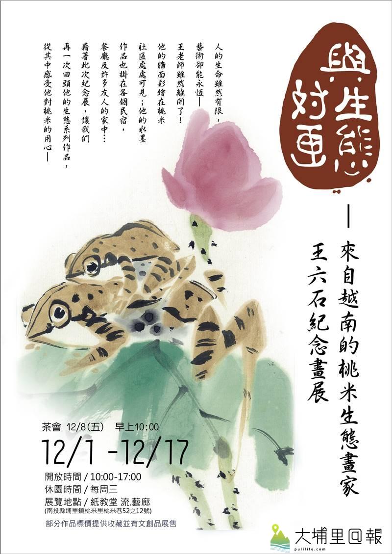 王六石紀念畫展海報。(圖/紙教堂提供)