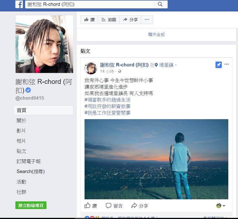 創作歌手謝和弦在臉書透露想參選埔里鎮長,許多網友迴響表達支持。(圖/摘自謝和弦 rchord 阿扣臉書)