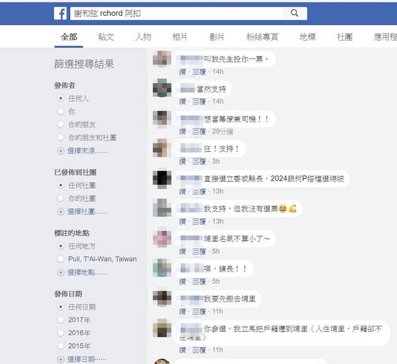 創作歌手謝和弦在臉書透露想參選埔里鎮長,許多網友迴響表達支持,還有人應徵司機。(圖/摘自謝和弦 rchord 阿扣臉書)