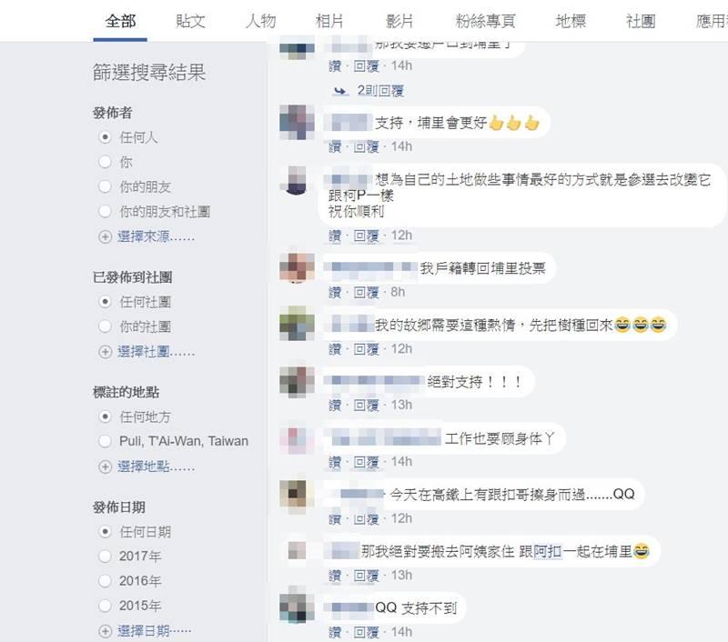 創作歌手謝和弦在臉書透露想參選埔里鎮長,許多網友迴響表達支持,還有人說要遷戶口。(圖/摘自謝和弦 rchord 阿扣臉書)