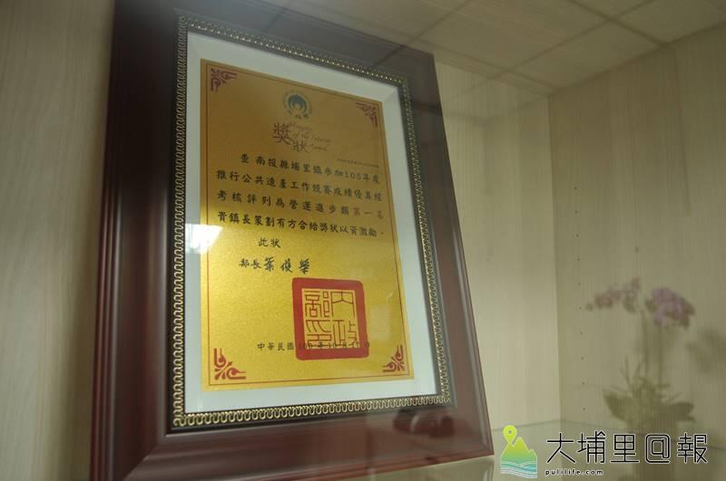 埔里鎮公所自治所曾獲公共造產工作競賽營運進步獎第一名。(柏原祥 攝)