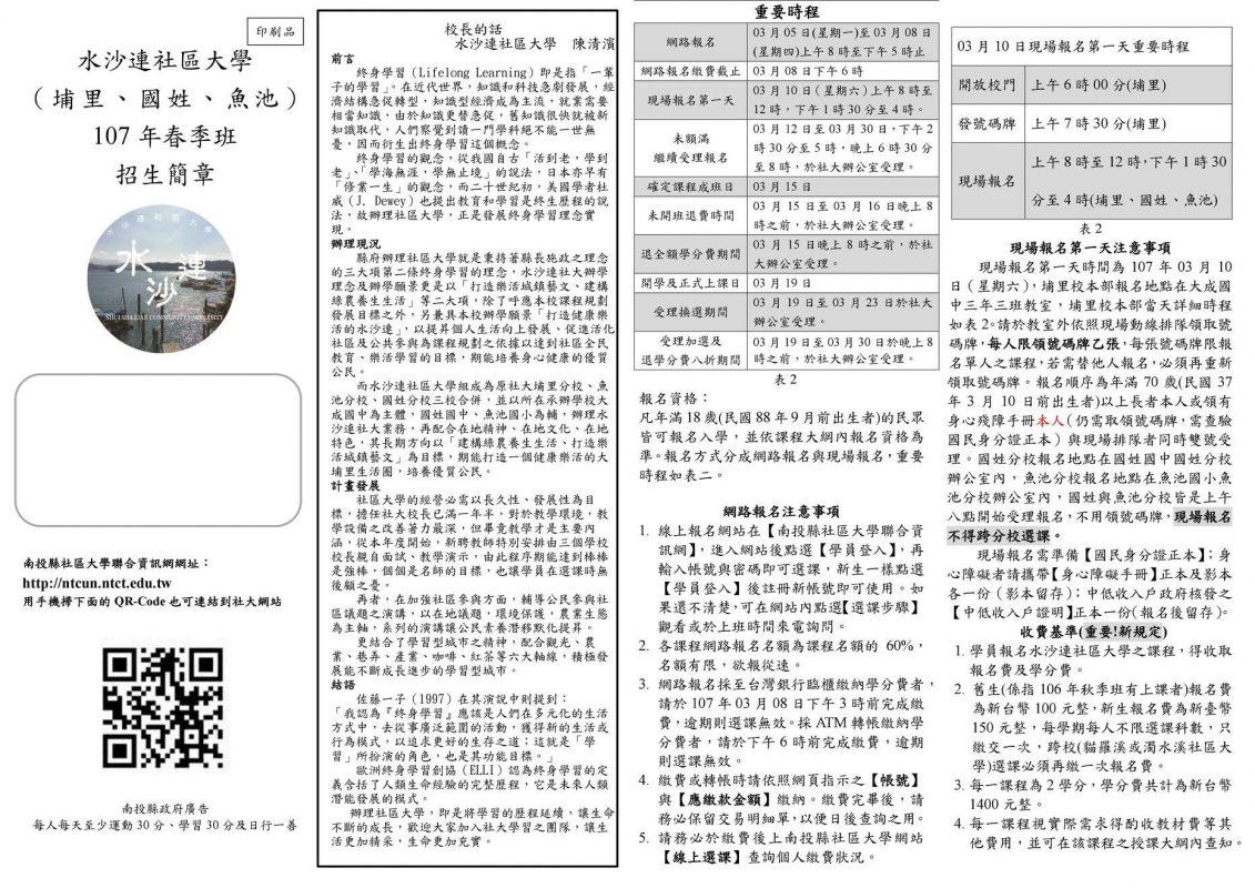 水沙連社區大學(埔里、國姓、魚池)107年春季班簡章第一頁
