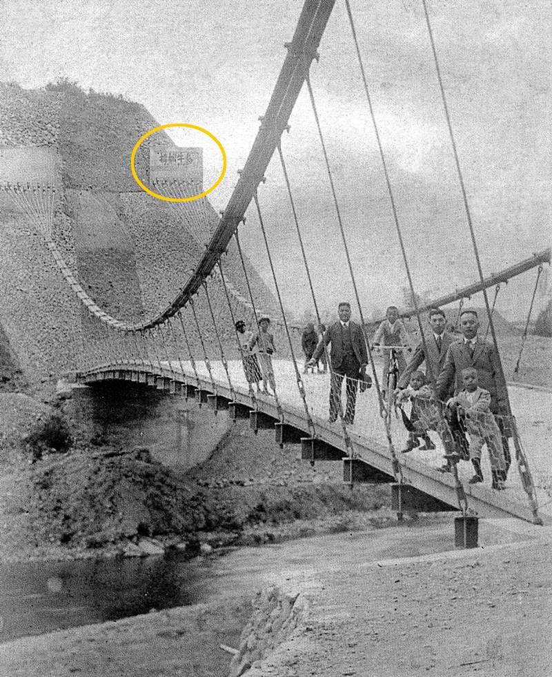 愛蘭橋興建前,日本政府蓋「烏牛欄吊橋」以利通行,但橋頭「烏牛欄橋」石碑(黃圈處)已遭埔里鎮公所破壞。(圖/摘自南投縣老照片特輯)