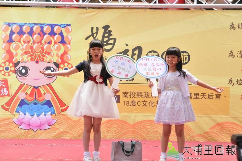 埔里國小二年級小朋友許懷之(左)、王楷甯(右)在埔里媽祖文化節預告活動中,以台語相聲,說明減塑生活的好處。(柏原祥 攝)