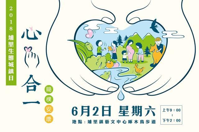 2018埔里生態城鎮園遊會廣告─內文橫幅
