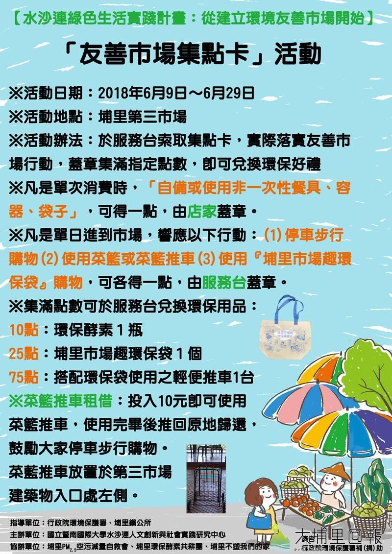「友善市場集點卡」活動海報。(圖/暨大人社中心提供)