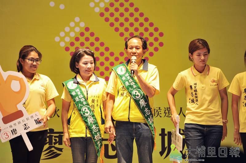 埔里鎮長候選人廖志城在競選總部成立大會上偕同家人上台致詞。