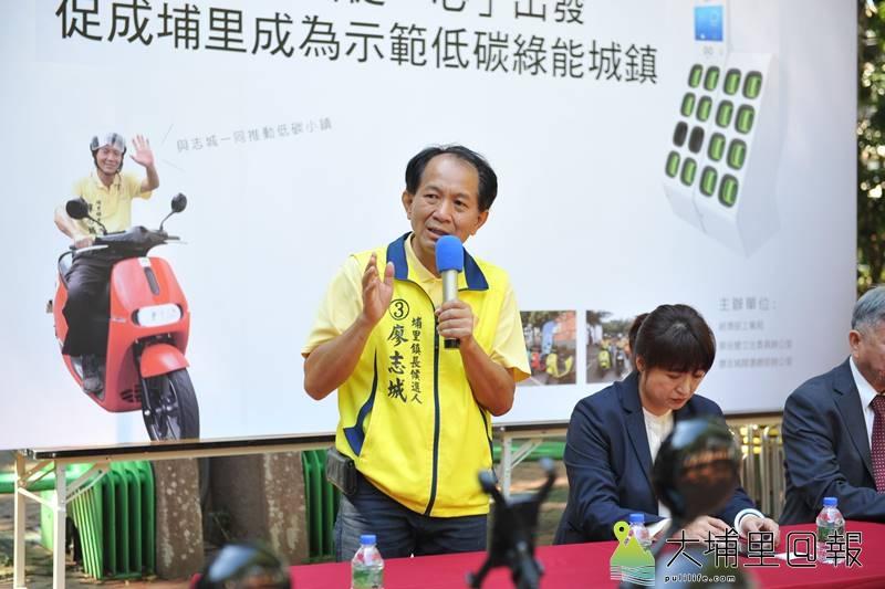 埔里鎮長候選人廖志城積極推廣綠能載具,促成經濟部、工業局允諾協助埔里成為示範低碳綠能城鎮。
