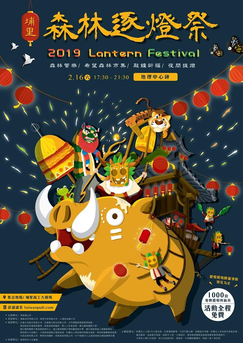 埔里森林逐燈祭活動海報。(圖/陳巨凱提供)