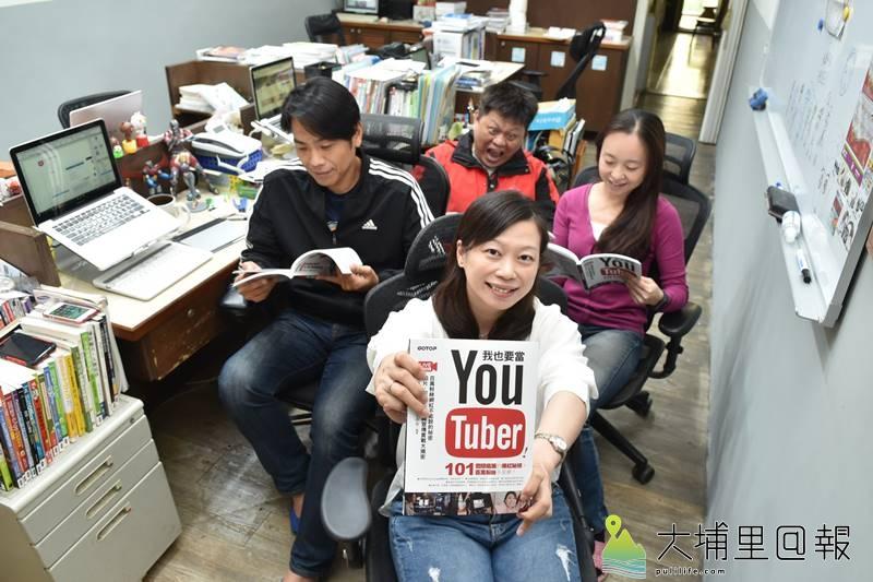 埔里鎮文淵閣工作室趕上了網紅熱潮,推出台灣第一本YouTuber軟硬體入門工具書。(柏原祥 攝)