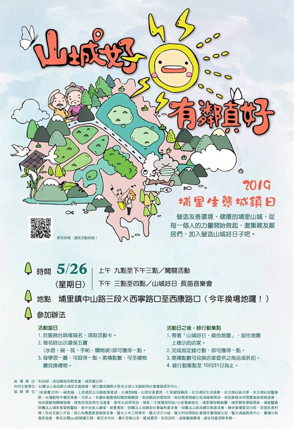 2019埔里生態城鎮日「山城好 有鄰真好」將在5月26日登場,活動海報設計富有趣味。(柏原祥 攝)