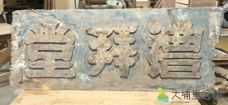 愛蘭教會保存的百年木匾蟲蛀腐朽的情形相當嚴重。(圖/梁志忠提供)