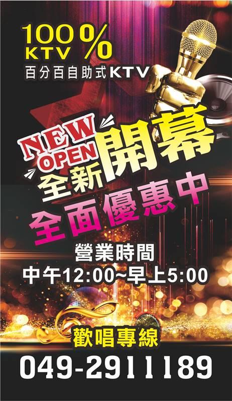 百分百自助式KTV埔里店新開幕廣告