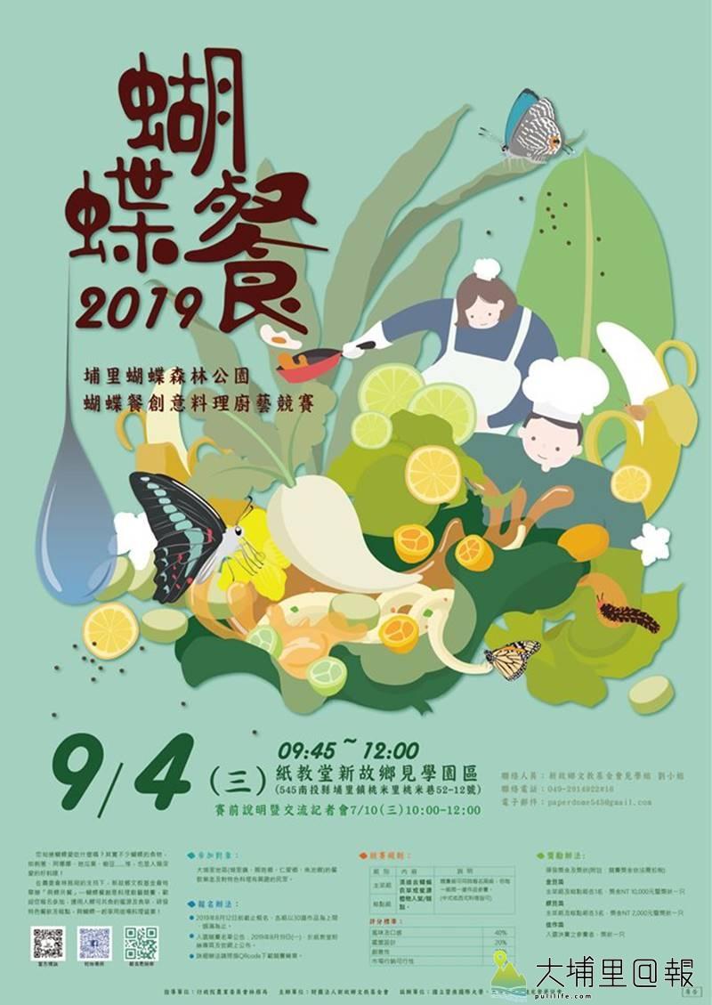 「與蝶共餐,幸福好滋味!」活動海報