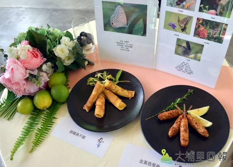 「與蝶共餐,幸福好滋味!」菜色餅藏鳥不踏與金黃翡翠捲。
