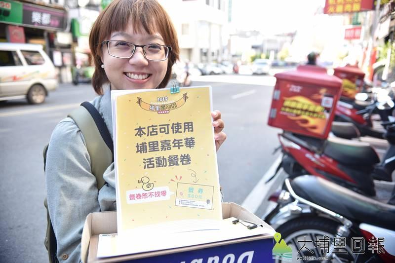 2019埔里嘉年華封街節慶,參與的團體可領取活動餐券,在封街沿路店家消費。(柏原祥 攝)