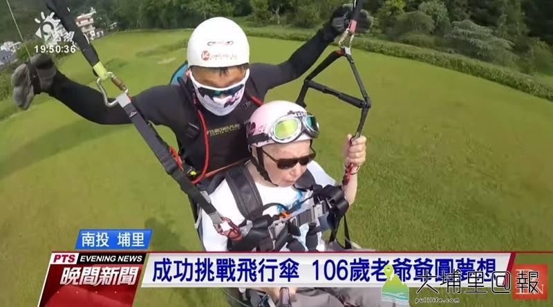 106歲的尤老先生成功挑戰飛行傘。(圖/摘自公視晚間新聞)