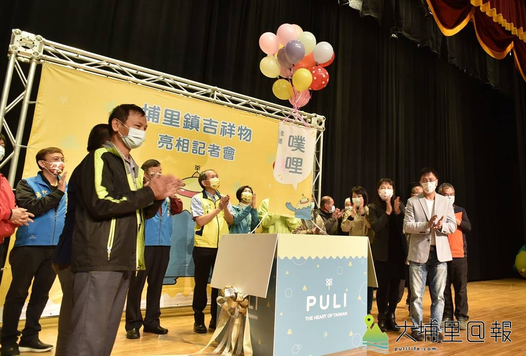埔里吉祥物姓名票選活動,「噗哩」中選,埔里鎮公所在藝文中心舉辦發表會。(柏原祥/攝)
