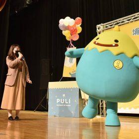 埔里吉祥物姓名票選活動,「噗哩」中選,短胖的人偶跳舞,笨拙的模樣相當逗趣。(柏原祥/攝)