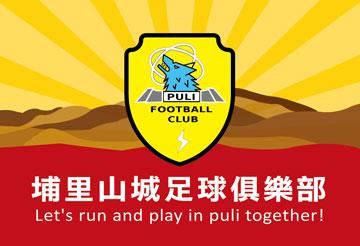pulifc埔里山城足球俱樂部首頁廣告